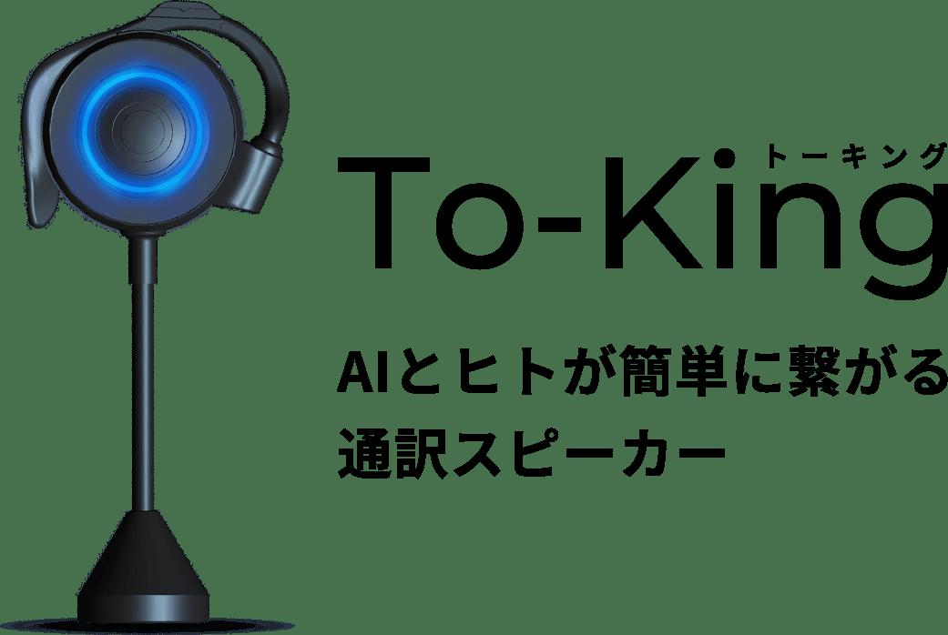 「To-King」AIとヒトが簡単に繋がる通訳スピーカー